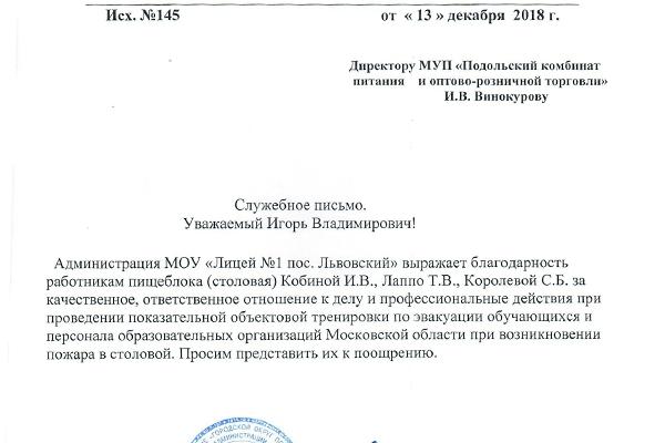 2019-yanvar-blagodarnost-16E7C0E98-AA2C-F491-A6E6-BF191DB21509.jpg