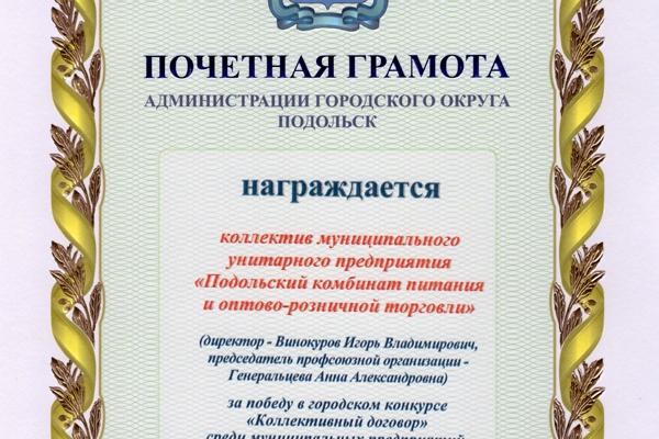 gramota-aprel-2019CAF9E994-922B-490F-D977-D3E9A6A9B778.jpg