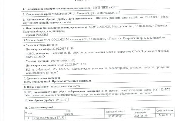 010sosh-24-protokol-3-list-1-20001B4EB5A6A-6B0F-C7A5-260B-D0DD69711C81.jpg