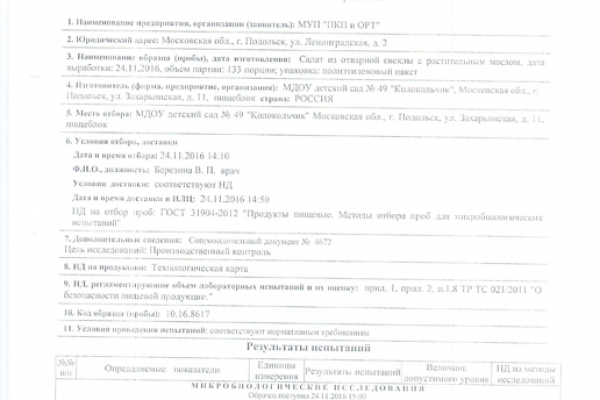 025protokol0003F071EF72-ECE1-F1DB-10B8-3E9C55AAB779.jpg