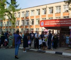 День Знаний в подольской школе №18